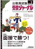 公務員試験 受験ジャーナル 25年度試験対応 Vol.7