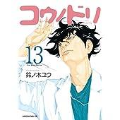 コウノドリ(13) (モーニングコミックス)