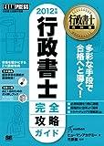 行政書士教科書 行政書士完全攻略ガイド 2012年版
