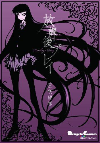 放課後プレイ (電撃コミックス EX 電撃4コマコレクション)