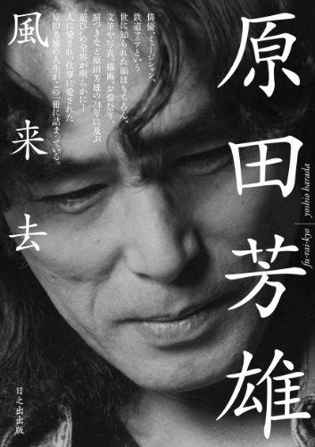 原田芳雄 ‐風来去‐