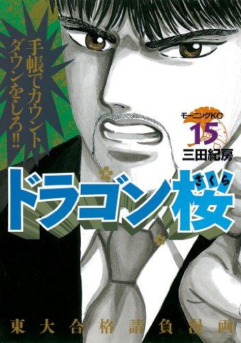 ドラゴン桜(15) (モーニングKC (1548))