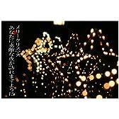 ポストカード文字入り「メリークリスマス あなたに素敵な夜が訪れますように」