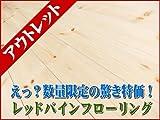 レッドパイン 無垢フローリング 1枚物 節有 無塗装【アウトレット品】