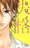 ヒロイン失格 3 (マーガレットコミックス)