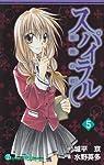 スパイラル―推理の絆 (5) (ガンガンコミックス)