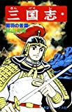 三国志 (17) (希望コミックス (62))