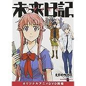 未来日記リダイヤル オリジナルアニメDVD同梱 (カドカワコミックス・エース)