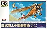 マイクロエース 1/48 日本機・外国機 No.17 93式練習機 赤とんぼ