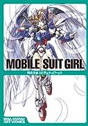 MOBILE SUIT GIRL 明貴美加MS少女アートワークス