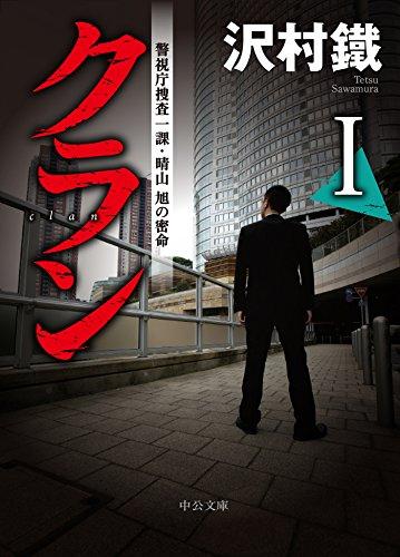 クランⅠ - 警視庁捜査一課・晴山旭の密命