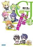 アニメ「GJ部」ファンブック GJ部活動記録集 (ガガガ文庫)