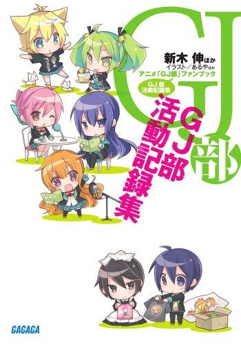 アニメ「GJ部」ファンブック「GJ部活動記録集」 (GAGAGA)