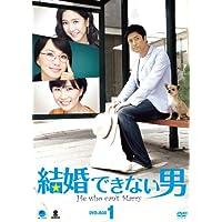 結婚できない男 DVD-BOX1