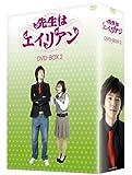 先生はエイリアン DVD BOX 2