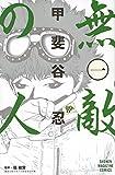 無敵の人 / 甲斐谷忍 のシリーズ情報を見る