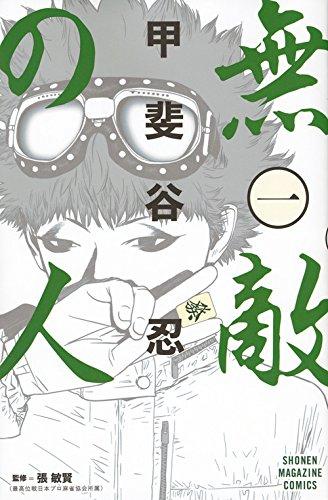 サイバーエージェント藤田社長をも粉砕しそうな麻雀漫画『無敵の人』