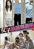 女子独房刑務所 [DVD]