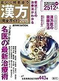 正しく付き合う 漢方 2015 (週刊朝日ムック)