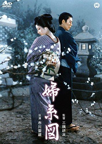 婦系図 [DVD]