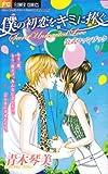 僕の初恋をキミに捧ぐ公式ファンブック (フラワーコミックス SHO-COMIフラワーコミックスFAN BOOK)