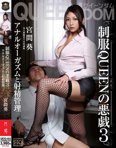 制服QUEENの悪戯3 アナルオーガズムと射精管理 [DVD]