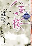 八重の桜 三