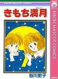 きもち満月 (りぼんマスコットコミックスDIGITAL)