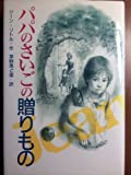 img - for And a gift of the last moment of Papa (1988) ISBN: 4037263505 [Japanese Import] book / textbook / text book