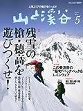 山と渓谷 2012年 05月号 [雑誌]