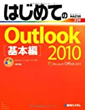 はじめてのOutlook2010 基本編—Windows7/Vista/XP対応 (BASIC MASTER SERIES)