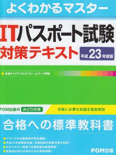 ITパスポート試験対策テキスト 平成23年度版 (2011) (よくわかるマスター)