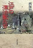 江戸の漂泊聖たち
