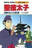 聖徳太子―法隆寺をたてた政治家 (学習漫画 日本の伝記)