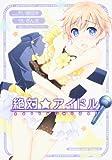 絶対☆アイドル (角川コミックス ドラゴンJr. 133-1)