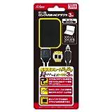 3DSLL/3DS/DSiLL/DSi用ロングUSB ACアダプタ (3m)