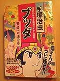 ブッダ vol.3 (希望コミックスCASUAL)