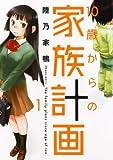 10歳からの家族計画 1 (芳文社コミックス)
