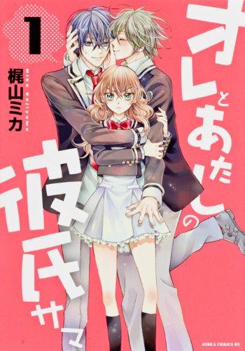 オレとあたしの彼氏サマ 第1巻 (あすかコミックスDX)