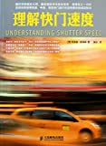 img - for Understanding of Shutter Speed (Color Printing) (Chinese Edition) book / textbook / text book