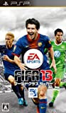 FIFA 13 ワールドクラス サッカー