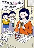 早子先生、結婚はまだですか? / 立木早子 のシリーズ情報を見る