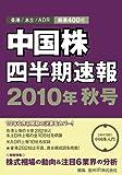 中国株四半期速報2010年秋号