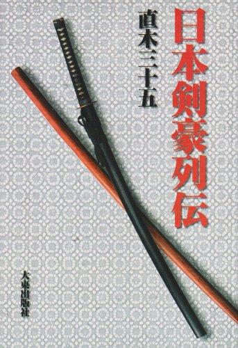 日本剣豪列伝