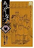 あんどーなつ 江戸和菓子職人物語(20) (ビッグコミックス)