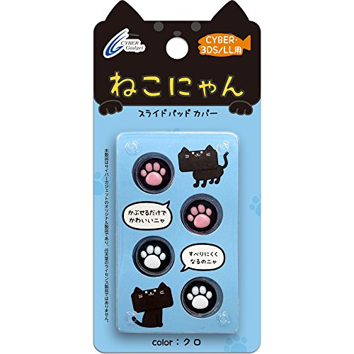 CYBER Neko Nyan Nitendo 3DSLL XL Slide Pad Covers Kuro from Japan (Slide Pad 3ds Xl compare prices)