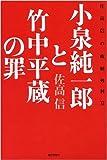 小泉純一郎と竹中平蔵の罪  佐高信の政経外科XI