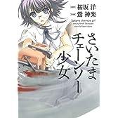 さいたまチェーンソー少女 (電撃コミックス)