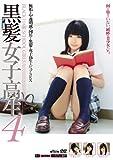 黒髪女子高生4 [DVD]