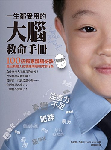Change Your Brain, Change Your Life (Chinese Edition)